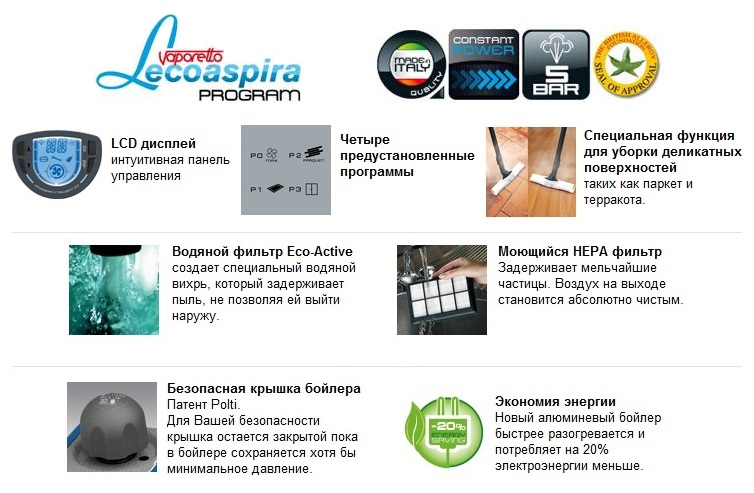 Паропылесос Polti Vaporetto Lecoaspira PROGRAM